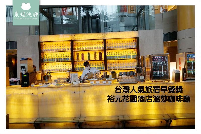 【台灣人氣旅宿早餐獎 裕元花園酒店溫莎咖啡廳