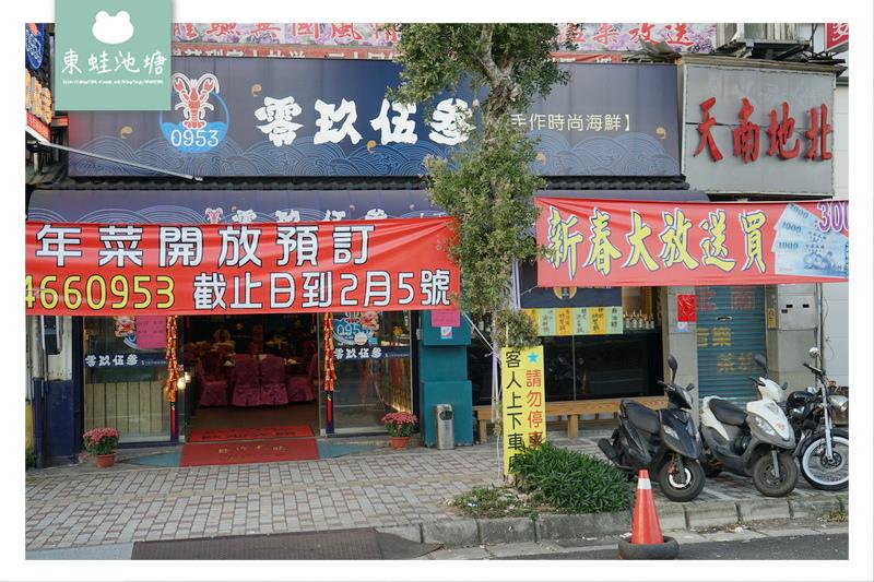 【中壢年菜】零玖伍參時尚手作餐廳 環中東路上