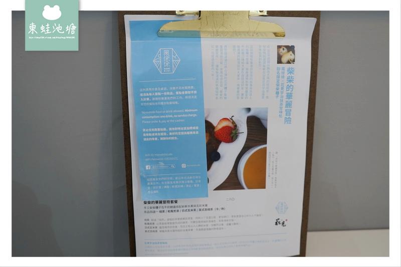 【新竹咖啡廳推薦】小清新風格 IG打卡必訪 期間限定柴柴的華麗冒險 風徐徐 homebibi