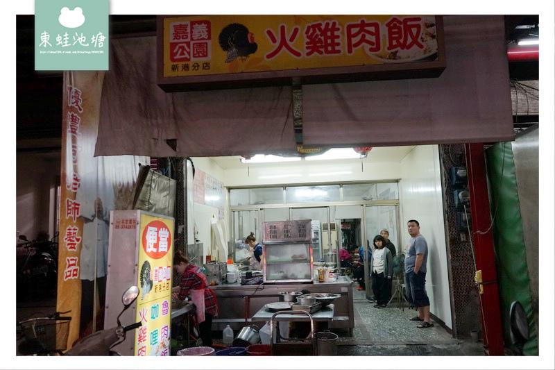 【嘉義新港美食推薦】好吃美味雞片飯雞腳湯 嘉義公園火雞肉飯新港分店