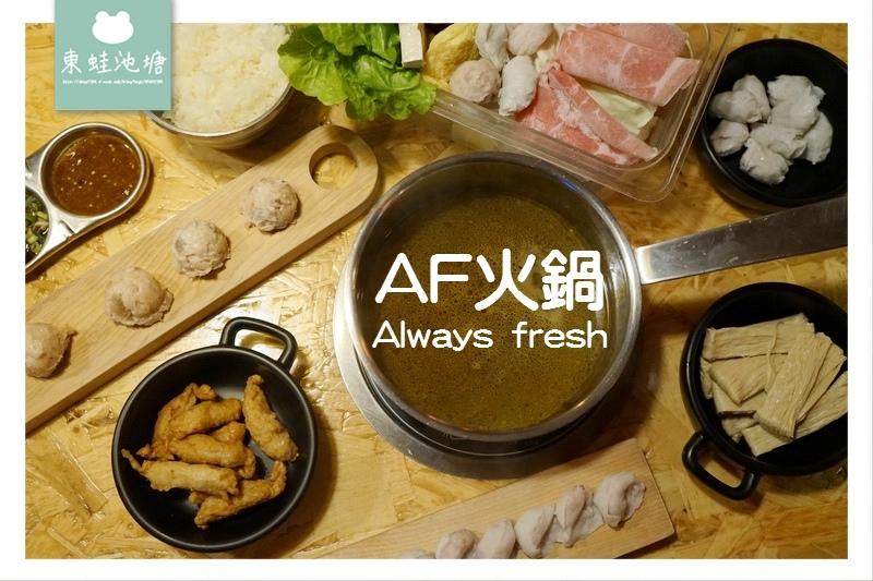 【台南火鍋推薦】海安路宵夜 手作食材火鍋料 AF火鍋 Always fresh