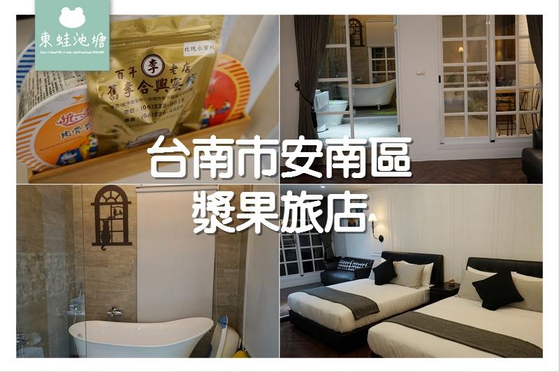 【台南安南區住宿推薦】溫馨悠靜的旅居空間 漿果旅店