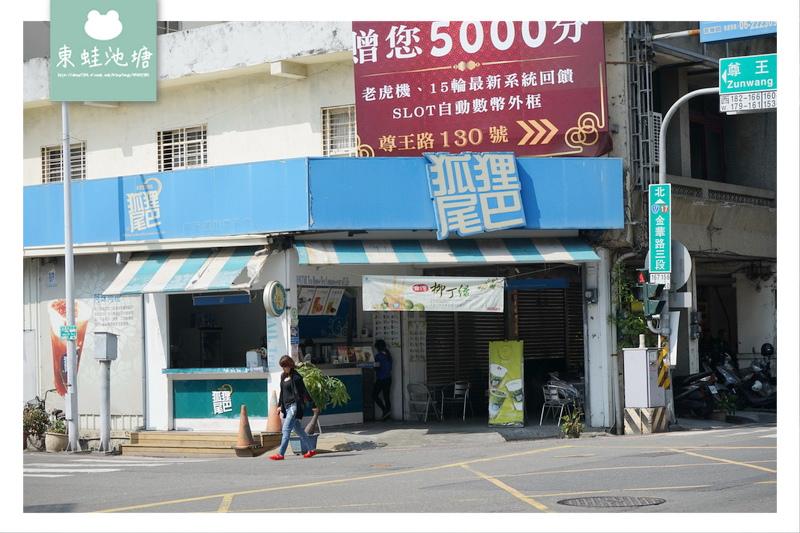 【台南手搖飲品推薦】獨特芋頭波霸珍珠 狐狸尾巴金華店茶飲專賣店