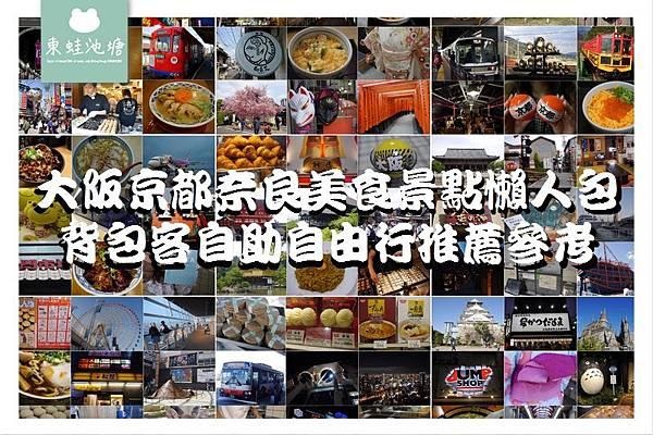 【大阪京都奈良美食景點懶人包】背包客自助自由行推薦參考|免費景點 美味拉麵丼飯甜點通通有