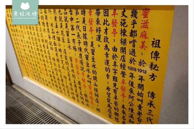 【台中一中街黑糖珍奶推薦】台中第一市場 創立於民國1913年 蜜滋麻美豆花甜品專賣