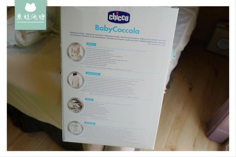 【洗屁屁神器】BabyCoccola 寶寶可樂椅 嬰兒清潔 生日彌月禮