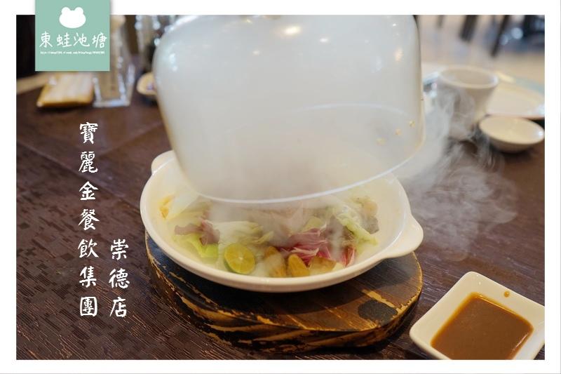 【台中港式餐廳推薦】寶麗金餐飲集團崇德店 港飲小吃 VIP包廂 時尚婚宴