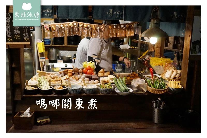 【台中關東煮推薦】勤美誠品商圈巷弄美食 嗎哪關東煮