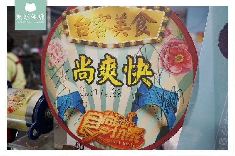 【台中傳統冰店推薦】台中西區 四十年老店 食尚玩家推薦 郭冰