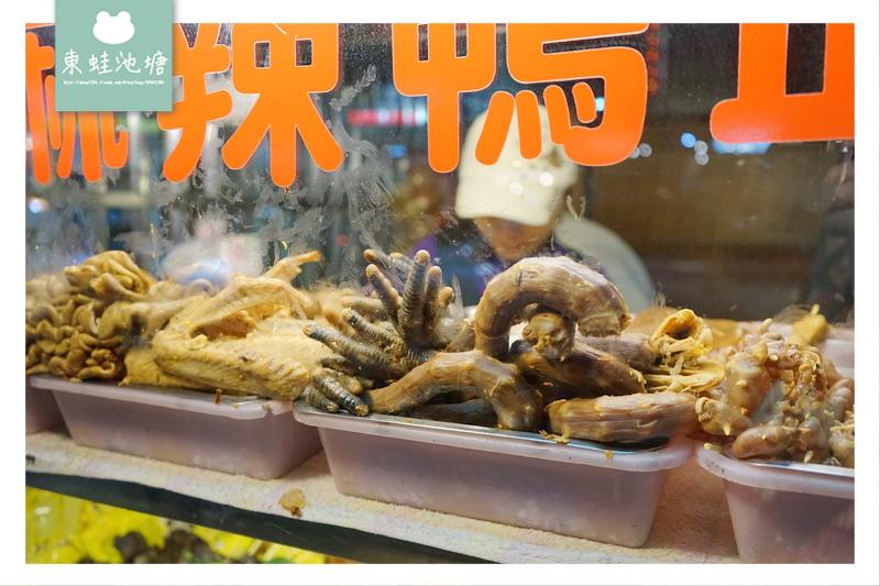 【桃園藝文特區滷味推薦】同安街南平路排隊辣冷滷味 辣妹子滷味