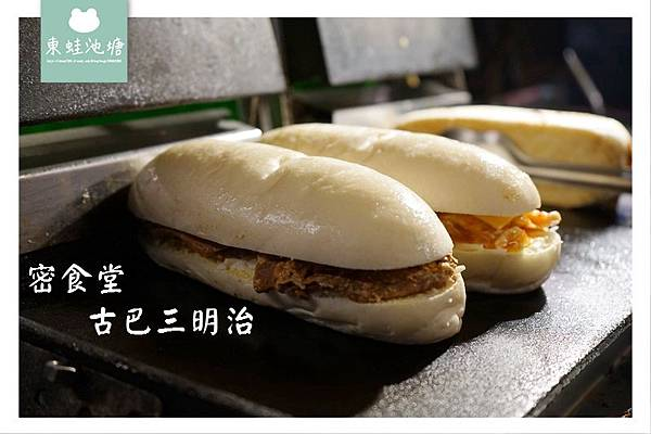 【新竹宵夜首選】下午茶美食 下午茶外送 密食堂古巴三明治
