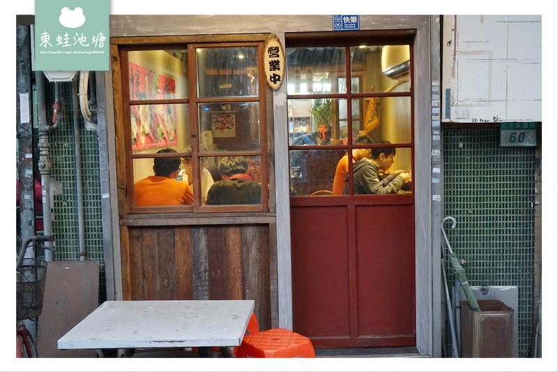 【台北大安區麵館推薦】巷弄內的好味道 美味施房哨子麵 施房麵