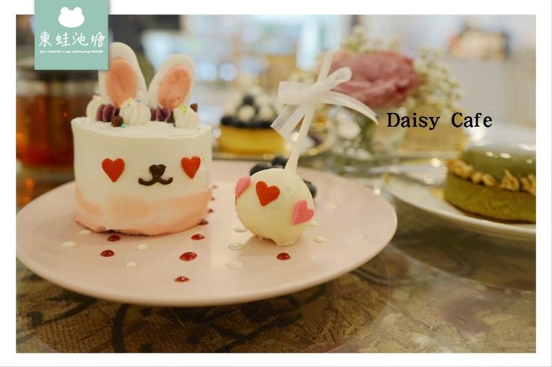 【桃園甜點下午茶】八德蛋糕推薦 超美IG打卡 Daisy Cafe