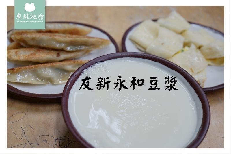 【桃園蘆竹南崁宵夜】鮮黃豆當日磨 手工自製餐點 友新永和豆漿