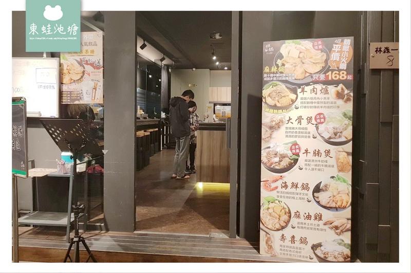 【高雄新開幕小火鍋】錵鍋-錵鑶 聖凱師最新力作火鍋店