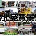 【台北免費景點】17處台北市完全免費景點介紹|親子旅遊|情侶約會|看夜景看飛機|室內拍照好去處