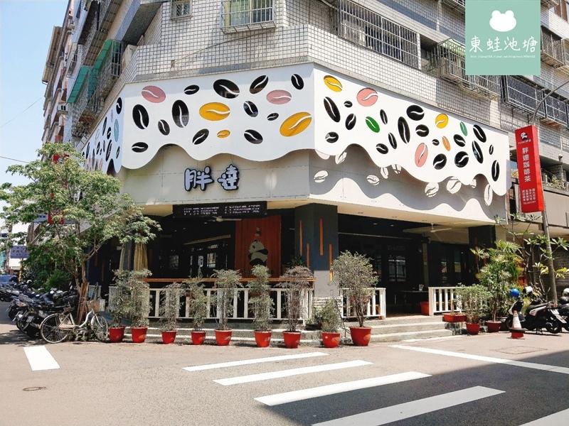 【台中咖啡】2018全新胖達咖啡茶專門店.75元也可以喝到世界好茶 (1).jpg