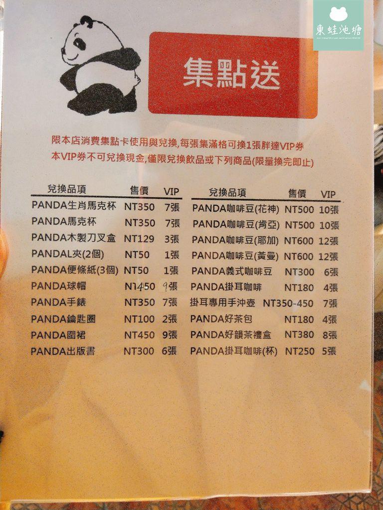 【台中咖啡】2018全新胖達咖啡茶專門店.75元也可以喝到世界好茶 (33).jpg