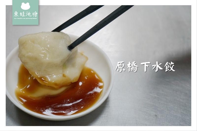 【竹北水餃】竹北高人氣水餃店 原橋下水餃