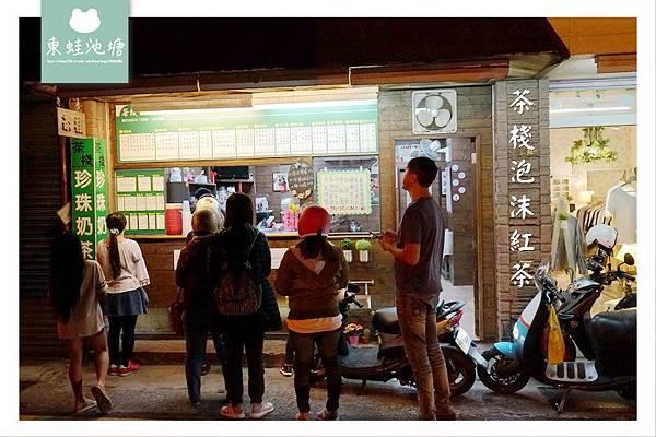 【竹北飲料店推薦】超軟Q珍珠奶茶 創於1992年 茶棧泡沫紅茶