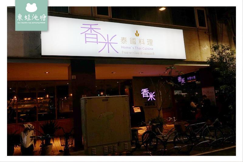 【台北中山區泰式料理推薦】香米十五週年紀念活動 世界「泰精選」餐廳認證 香米泰國料理 Home's Thai Cuisine