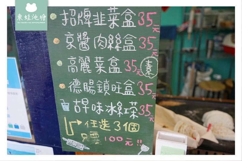 【澎湖韭菜盒】現點現做現煎 無油乾烙 仙人掌餅皮 澎湖楊媽媽韭菜盒