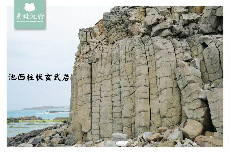 【澎湖免費景點推薦】池西柱狀玄武岩 池西岩瀑 廢棄九孔養殖場