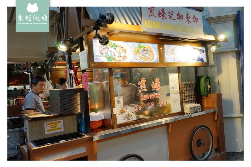 【新加坡美食街推薦】牛車水美食街 史密斯街紅燈區 加東加記蠔煎 美食街炒粿條麵