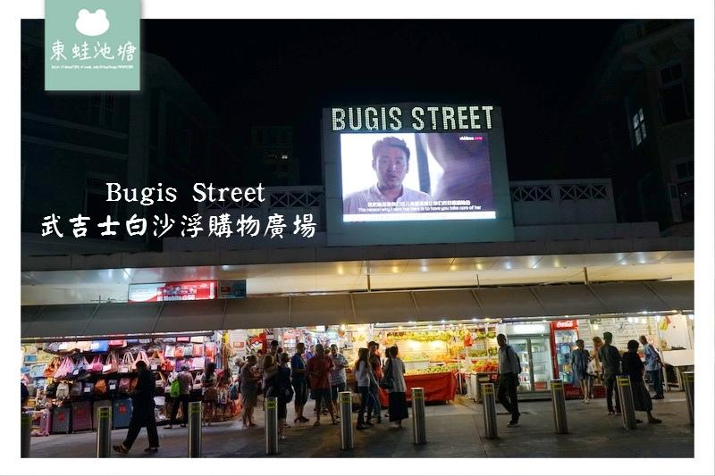 【新加坡買伴手禮推薦】武吉士白沙浮購物廣場 Bugis Street