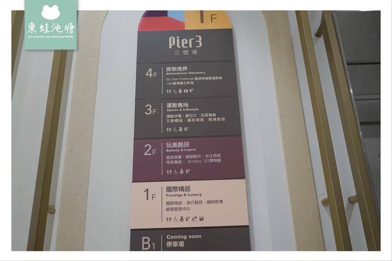 【澎湖免稅商店】Pier3 三號港 | 國際精品煙酒免稅品美妝保養 Whiskey 101博物館