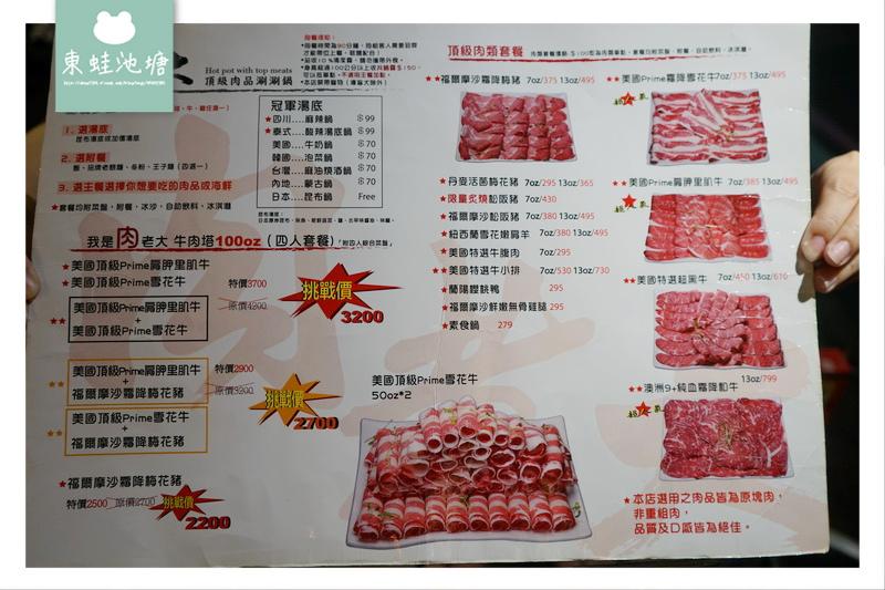 【台北大安區火鍋推薦】肉老大頂級肉品涮涮鍋 | 超大份量肉盤 好吃美味紹興醉雞鍋