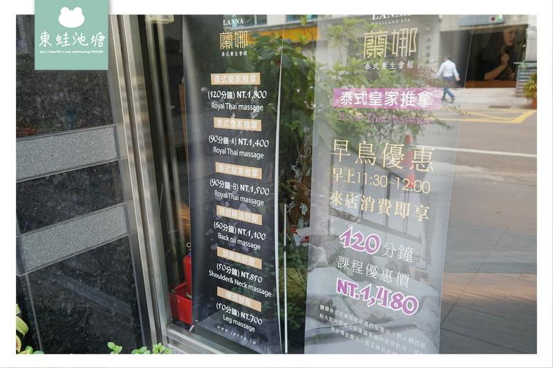 【竹北泰式按摩推薦】採用進口肯園/ANIUS精油產品 皆為台灣技師師傅 蘭娜泰式養生會館