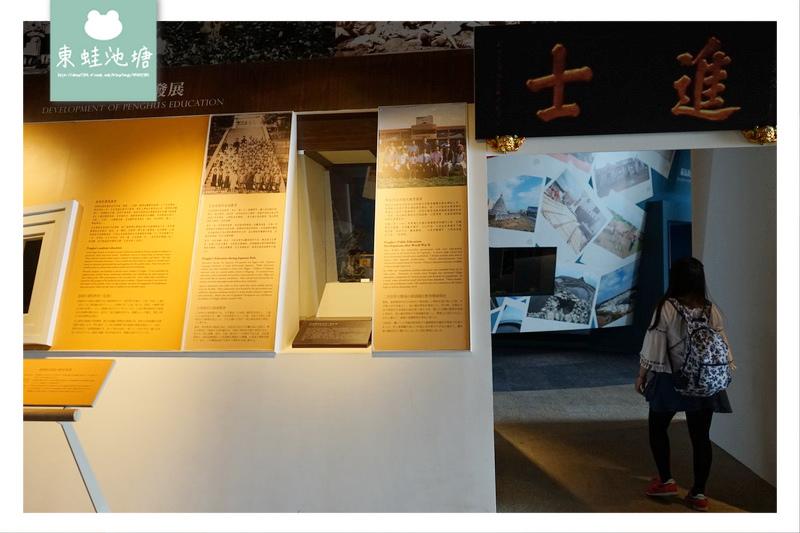 【澎湖室內景點推薦】澎湖生活博物館 認識澎湖風土民情的好地方
