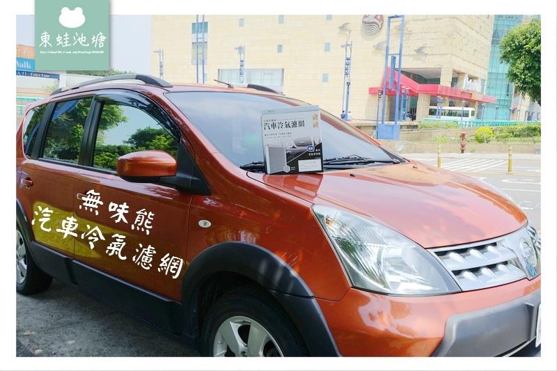 【nissan livina 冷氣濾網更換DIY】車內空氣清淨機 天然生物砂除臭原料 無味熊汽車冷氣濾網