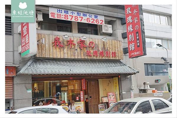 【台北信義區拉麵咖哩飯推薦】日本電視冠軍咖哩三冠王 森本家玫瑰緣別館