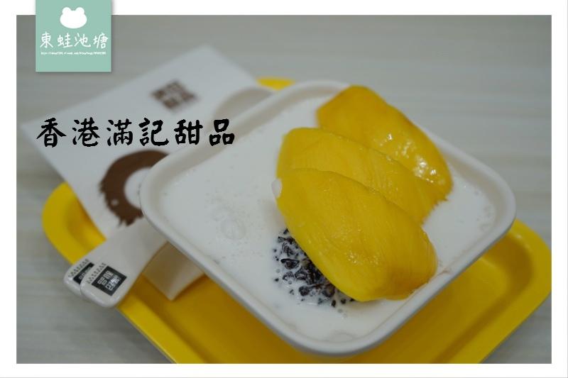 【新加坡港式甜品推薦】來自香港的好味道 香港滿記甜品武吉士分店