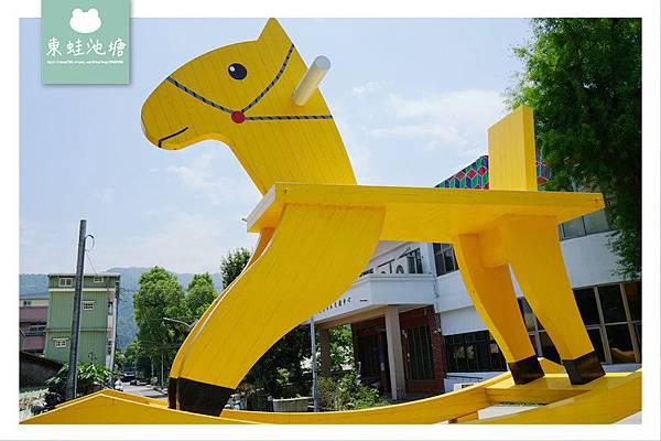 【宜蘭三星鄉免費景點】搖搖洛克馬公園 巨型洛克馬 洛克馬翹翹板