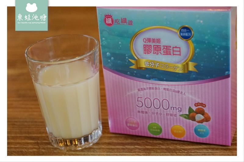 【遠東生物科技纖吃纖盈新品說明會】大麥若葉青汁 Q彈美姬膠原蛋白 超級爆燃代謝薑黃 ApoX防毒霸