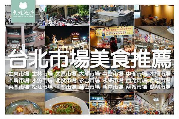 【台北市場美食推薦】2018台北傳統市場節 共計21個市場 58個攤位