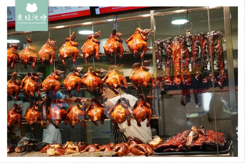 【新加坡米其林一星美食推薦】全球史上價格最低廉的一星級米其林膳食 了凡香港油雞飯麵