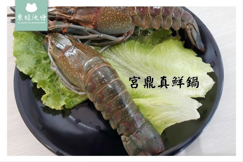 【彰化員林火鍋吃到飽推薦】新鮮現切肉品 近員林火車站 宮鼎真鮮鍋