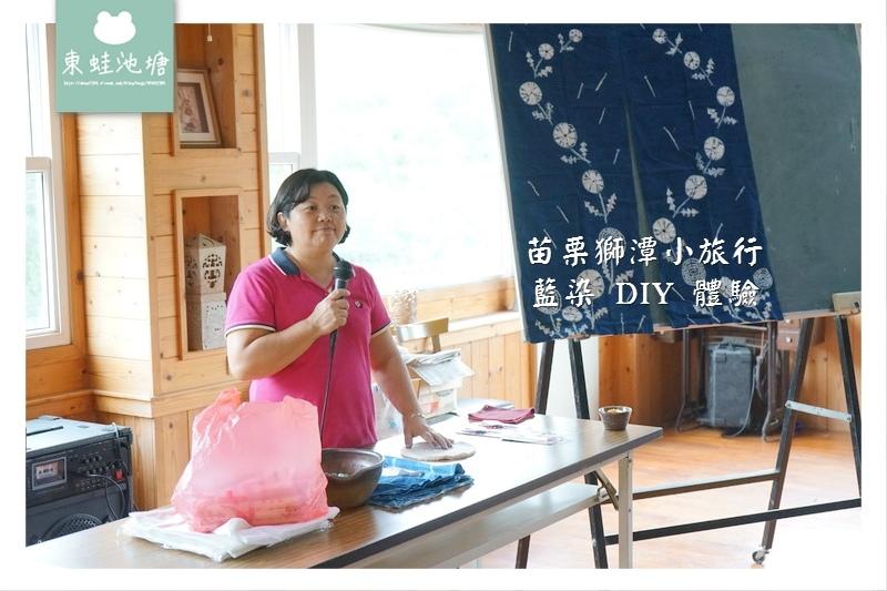 【苗栗獅潭小旅行】田媽媽大坡塘 藍染 DIY 體驗