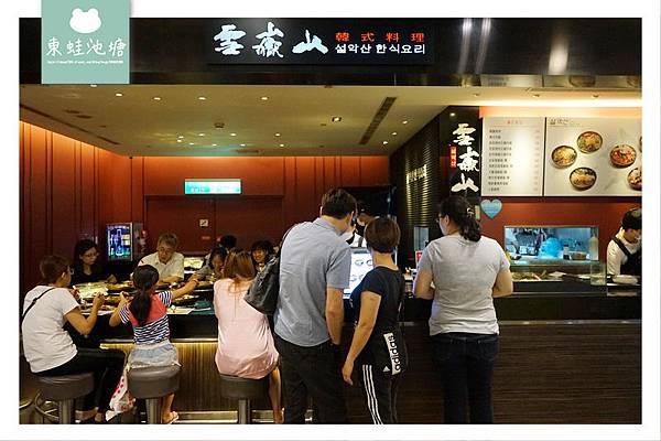 【桃園蘆竹南崁韓式料理推薦】TAIMALL 台茂購物中心 雪嶽山韓式料理