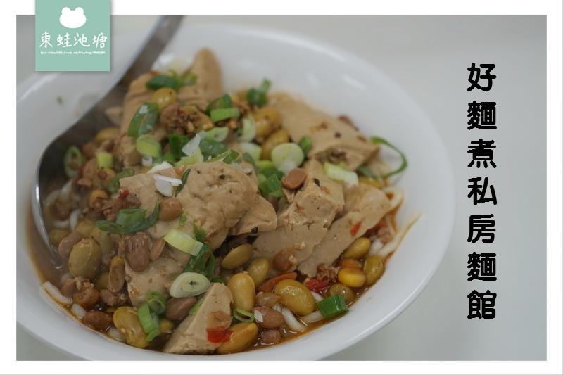 【台北士林區市場美食】士東市場 臭豆腐加特製麵條的臭仙蓋麵 好麵煮私房麵館
