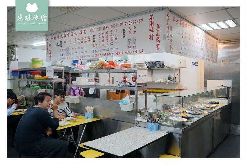 【台北士林區市場美食】士東市場 不用味精真是厲害 眷村寶飽家常菜飯