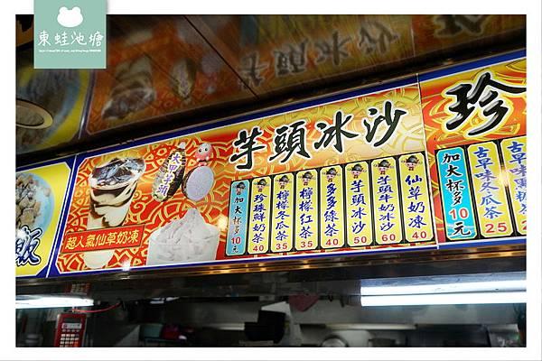 【台北中正區市場美食】南門市場 2016樂活名攤 黑冠珍珠奶茶