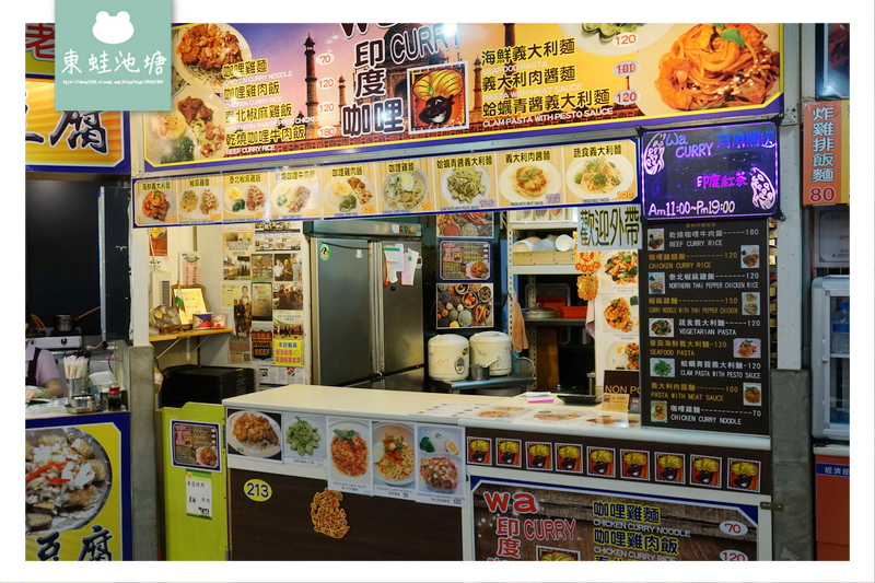 【台北中正區市場美食】南門市場 印度進口香料 Wa CURRY 印度咖哩