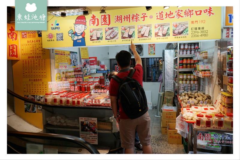 【台北中正區市場美食】南門市場 手工年貨八寶飯湖洲粽子手工湯圓 南園食品店