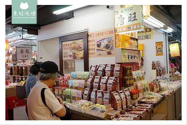 【台北中正區市場美食】南門市場 手工牛軋糖 伴手禮專賣 唐旺手信