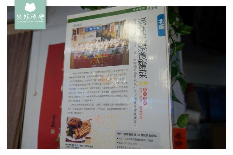 【台北中正區市場美食】南門市場 素食專賣 老林記素食齋菜